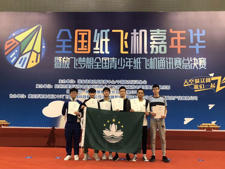 2018 年全国纸飞机嘉年华暨 放飞梦想 全国青少年纸飞机通讯赛总决赛获一